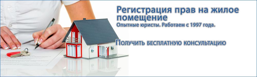 регистрация прав и сделок с недвижимостью что касается