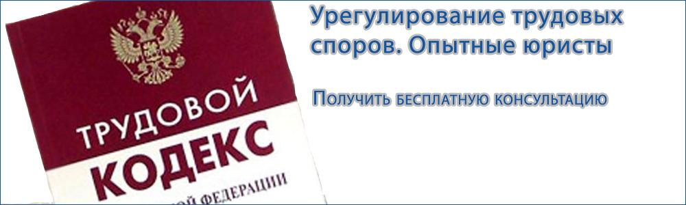 Где в тольятти юрист по трудовым спорам